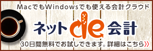 MacでもWindowsでも使える中小企業向け会計クラウド