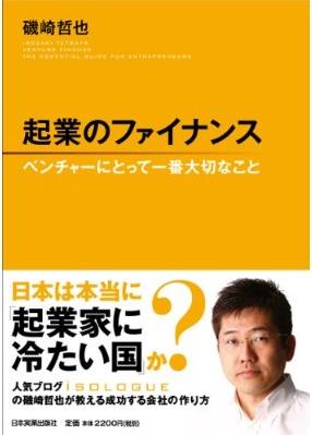 起業のファイナンス(著:磯崎哲也)