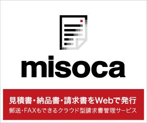 クラウド請求書管理サービスMisoca(みそか)