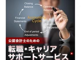 公認会計士専門の転職エージェント(人材紹介)