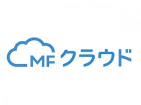 クラウド会計ソフト・MFクラウド