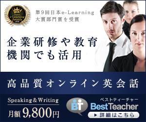 オンライン英会話は書いてスカイプで話すベストティーチャー