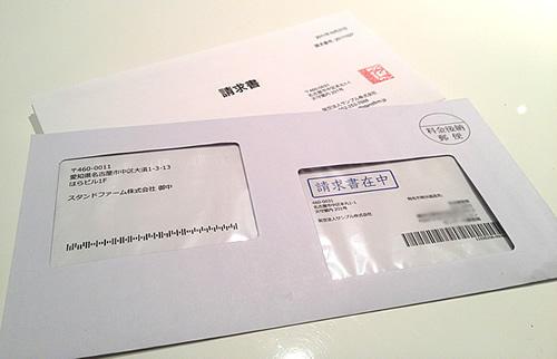 Misocaで届く請求書