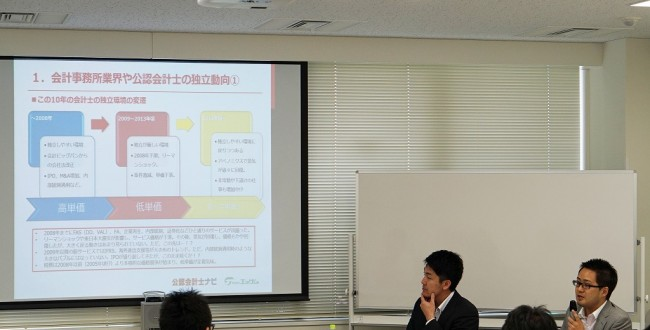 公認会計士のための独立・開業勉強会【第1回】
