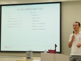 第3回公認会計士のための独立開業勉強会【法人税2】