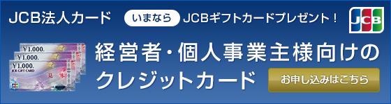 経営者・個人事業主向けのJCBカード