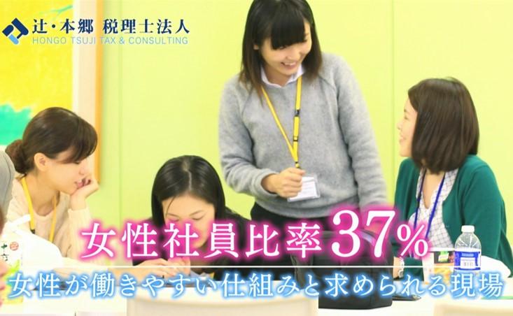 辻・本郷税理士法人の女性会計士や税理士