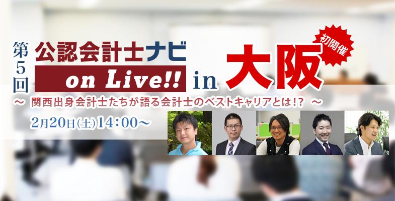 第5回・公認会計士ナビonLive!!in大阪