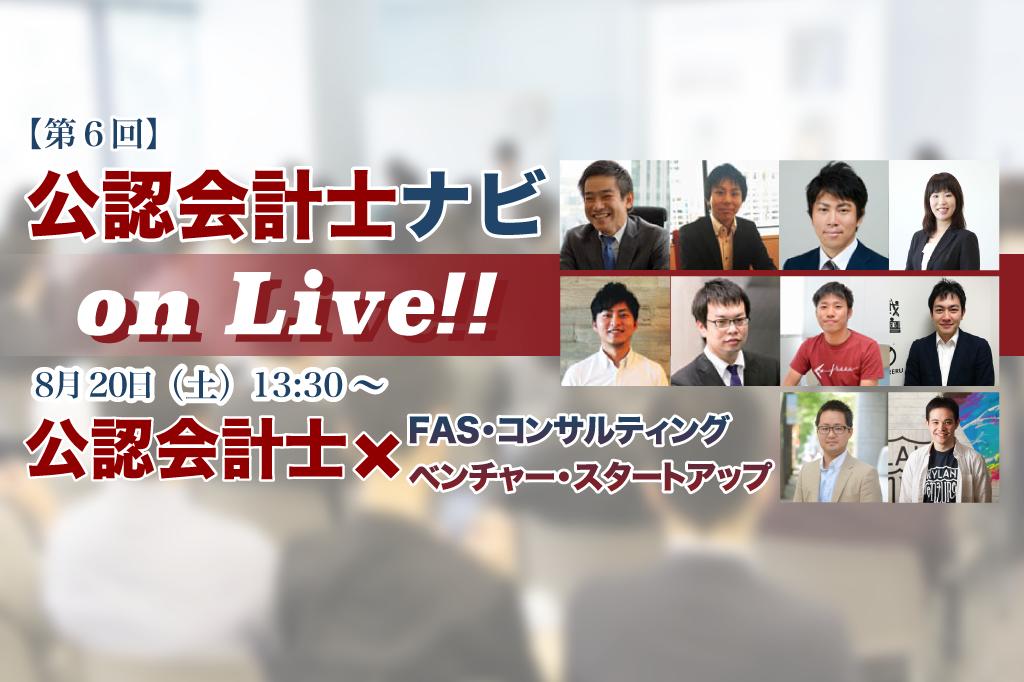 第6回 公認会計士ナビ on Liveトップ画像