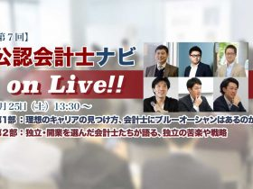 第7回 公認会計士ナビ on Liveトップ画像
