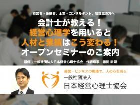 日本経営心理士協会_thumb