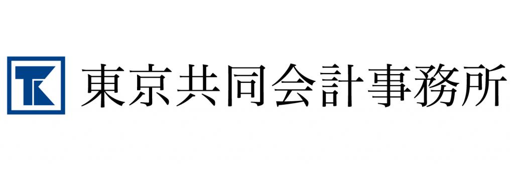 東京共同会計事務所_スポンサーロゴ_TKAO_1500_500