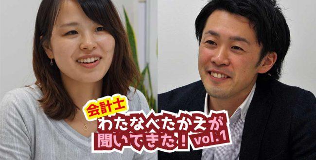会計士・渡邉孝江が聞いてきた!Vol.1