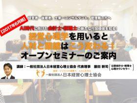 日本経営心理士協会セミナー開催のご案内2017年6月