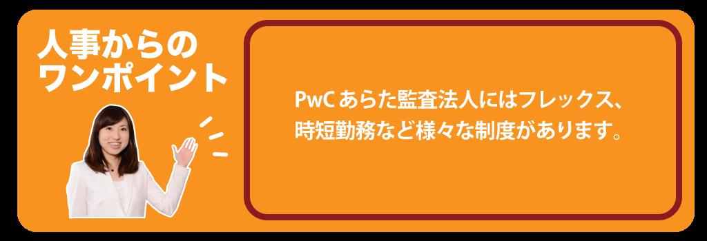 PwC人事からのワンポイント3