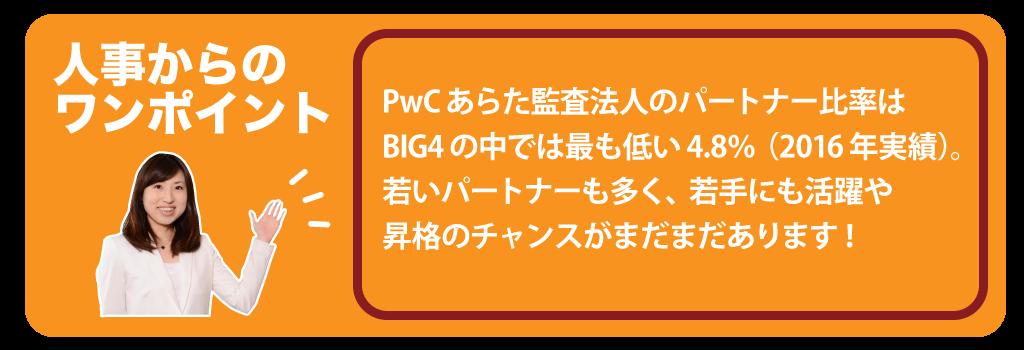 PwC人事からのワンポイント6