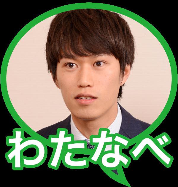 渡邊さんアイコン