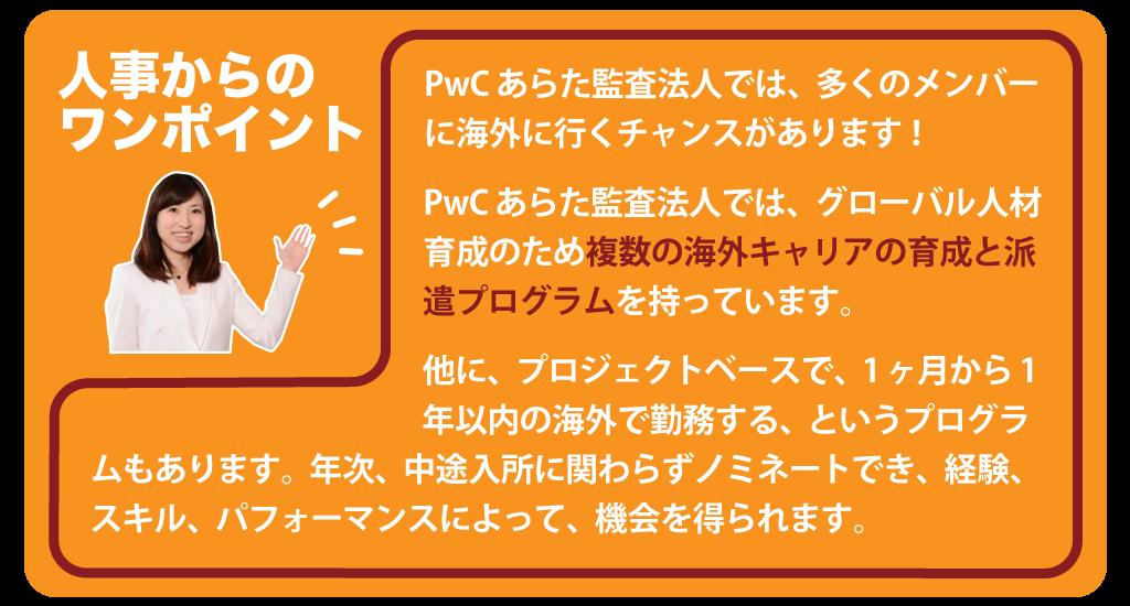 PwC人事からのワンポイント5