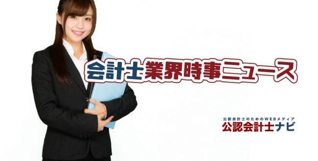 公認会計士業界時事ニュース