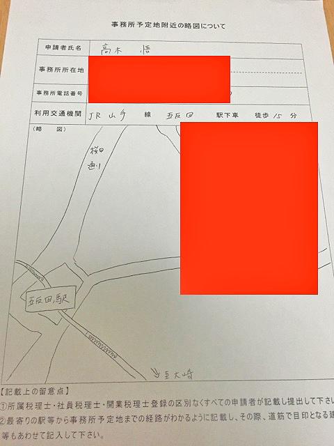 事務所付近の略図