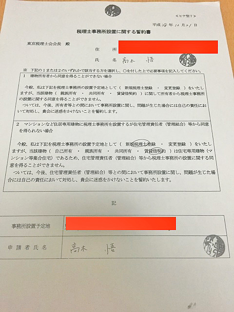 税理士事務所設置に関する誓約書