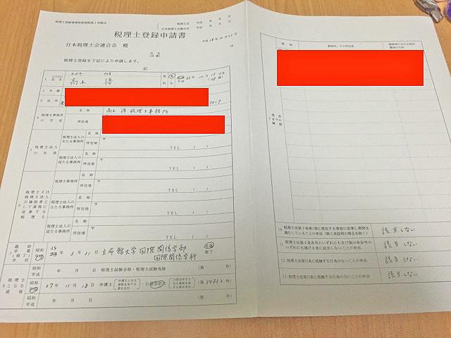 税理士登録申請書