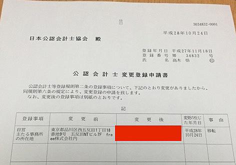 公認会計士変更登録申請書