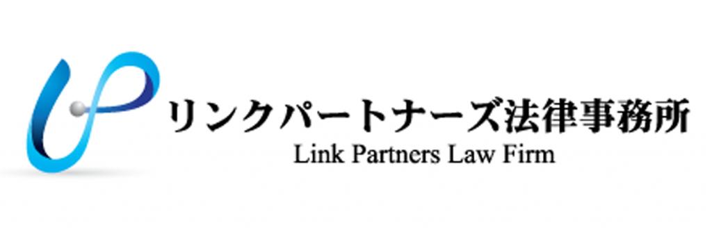 リンクパートナーズ法律事務所