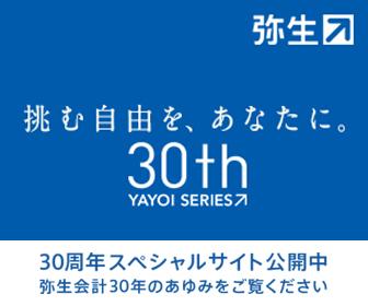 弥生会計_30周年バナー