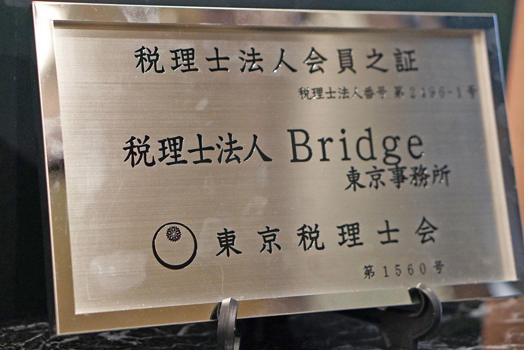 Bridgeオフィス見学画像_9