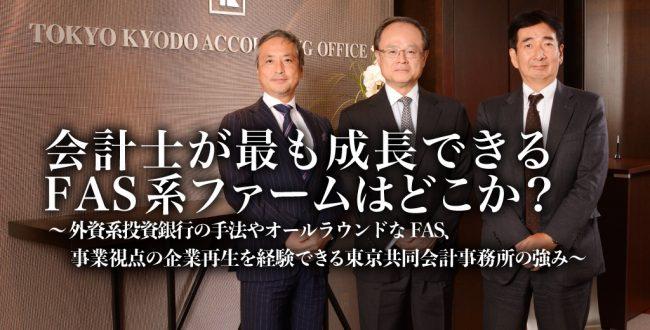 東京共同会計事務所FASパートナー編サムネイル