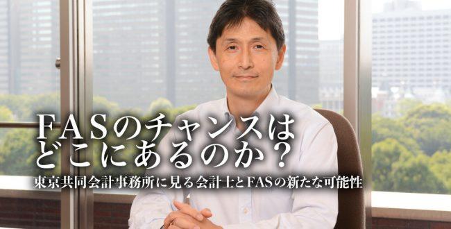 東京共同会計事務所代表・公認会計士・税理士・内山 隆太郎氏サムネイル