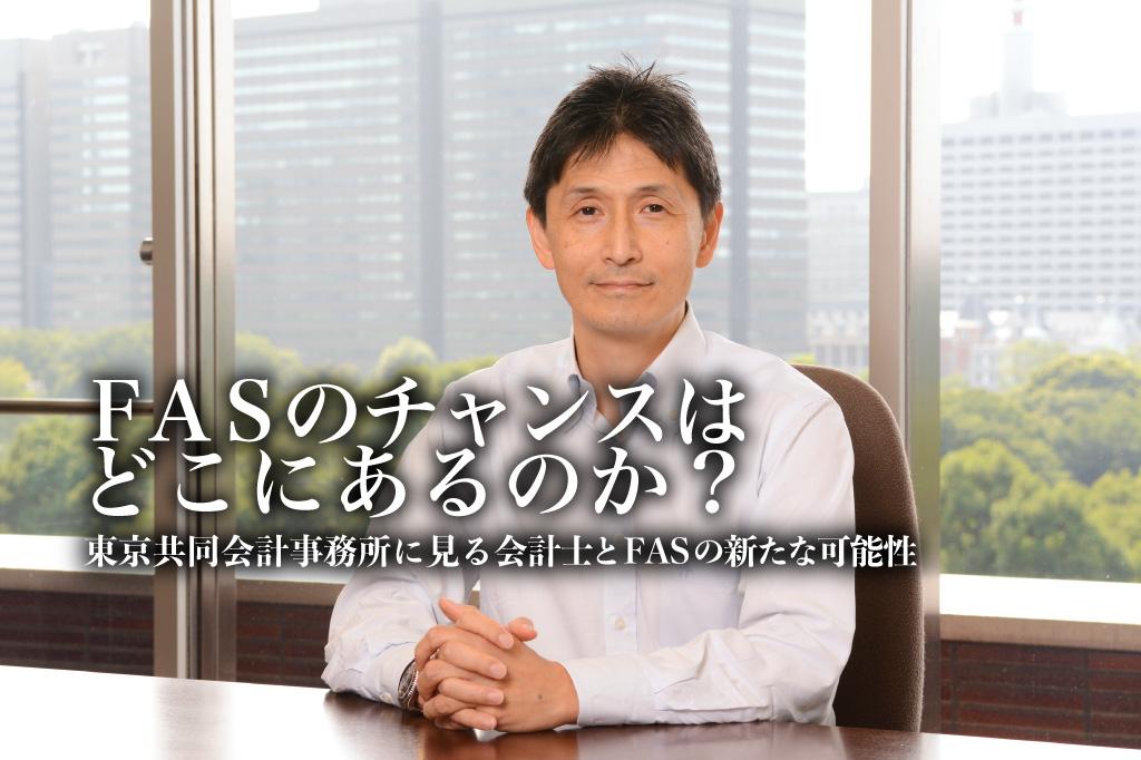 東京共同会計事務所代表・内山氏サムネイル