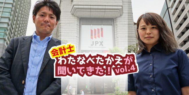 会計士・渡邉孝江が聞いてきた!Vol.4