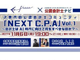 次世代の公認会計士コミュニティ「NEXT C.P.A」Vol.1サムネイル