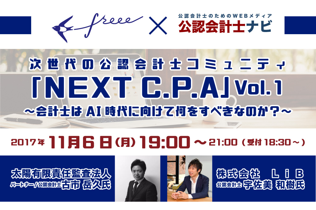 次世代の公認会計士コミュニティ「NEXT C.P.A」Vol.1