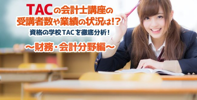TACの業績を分析してみた_財務・会計分野編_サムネイル画像