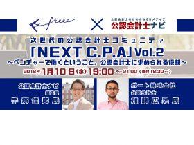 次世代の公認会計士コミュニティ「NEXT C.P.A」Vol.2