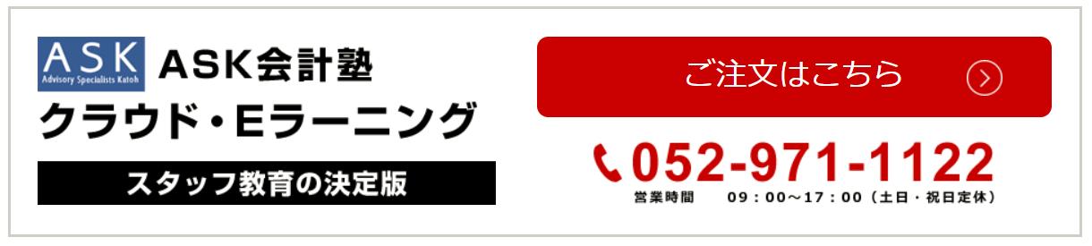 ASK会計塾_実務トレーニングご注文