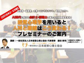 日本経営心理士協会セミナー開催のご案内2018年2・3月