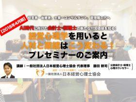 日本経営心理士協会セミナー開催のご案内2018年4月期
