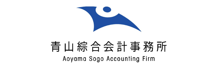 青山綜合会計事務所