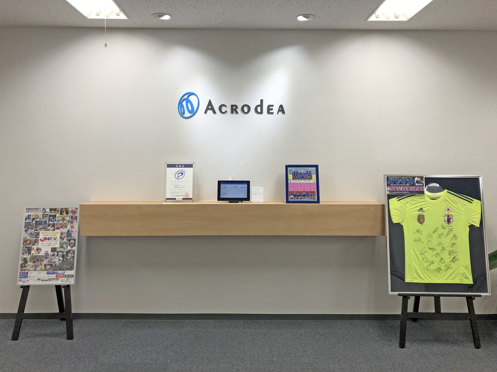 アクロディアオフィス