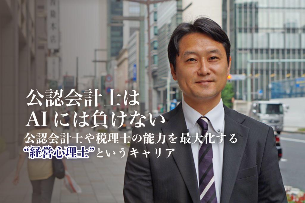 藤田耕司氏・経営心理士・公認会計士