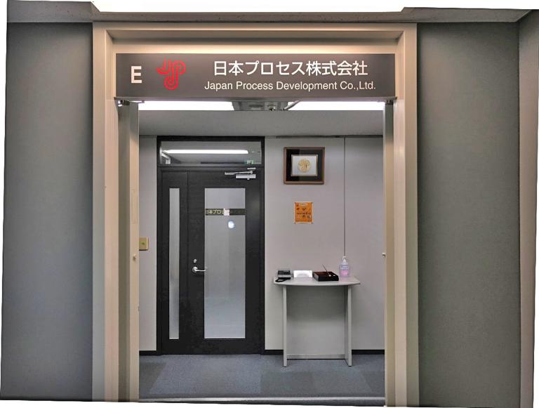 日本プロセス株式会社