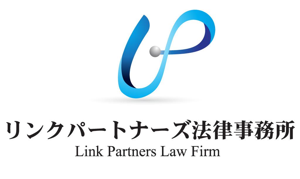 リンクパートナーズ法律事務所_記事トップ用ロゴ