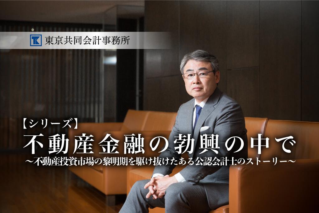 東京共同会計事務所 公認会計士・原田昌平氏