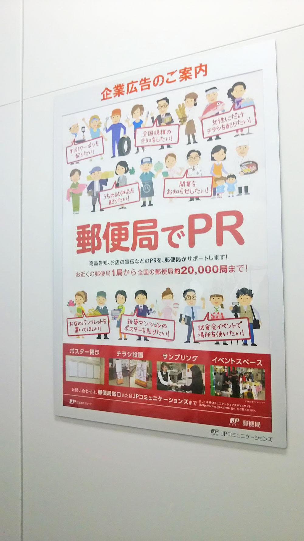 JPコミュニケーションズ写真1