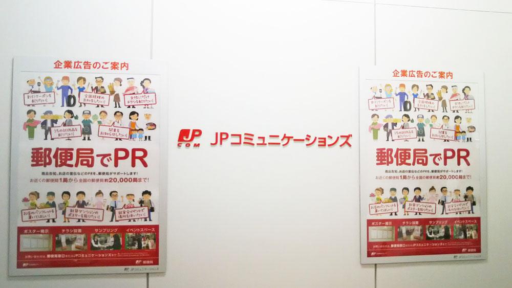 JPコミュニケーションズ写真2