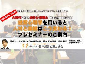 日本経営心理士協会セミナー開催のご案内2018年5・6月